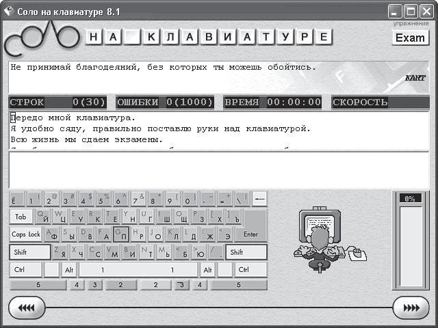 Скачать бесплатно Соло на клавиатуре Solo 8.0. онлайн порно tv. скачать нов