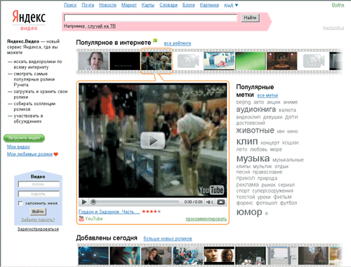 Personalized search results in yandex