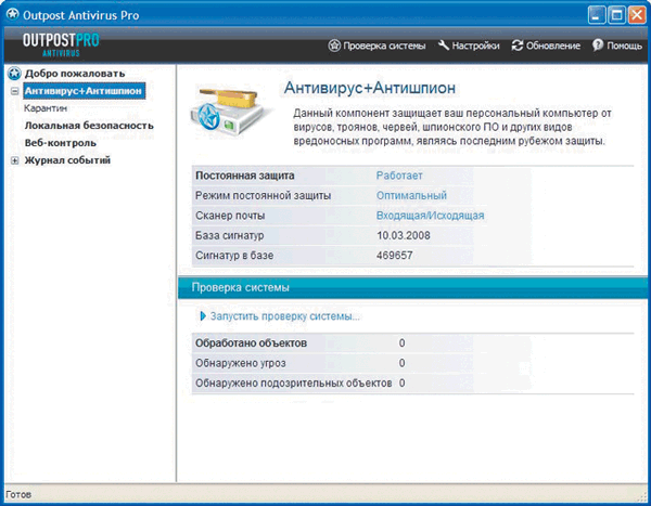 Agnitum outpost security suite pro комплексная защита от всех угроз в сети.