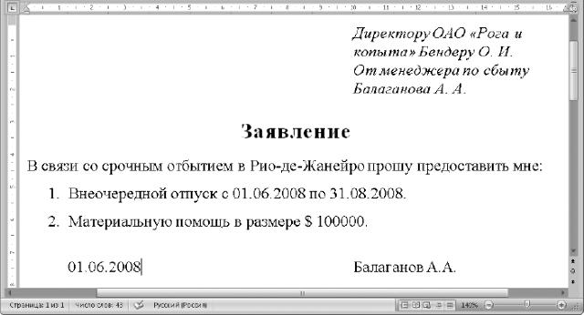 Методические разработки раздел word word часть 2